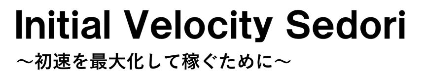 Initial velocity Sedori 〜初速を最大化して稼ぐために〜